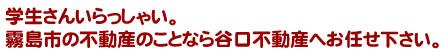 昭和55年 創業 快適ライフを応援します。