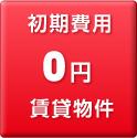 初期費用 0円 賃貸物件