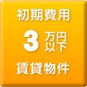 初期費用 3万円以下 賃貸物件